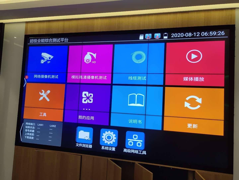 深圳南山46寸1.7mm会议室液晶拼接大屏