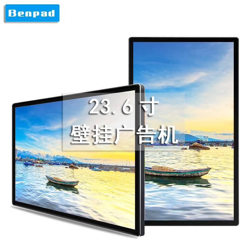 23.6寸壁挂式单机版液晶广告机