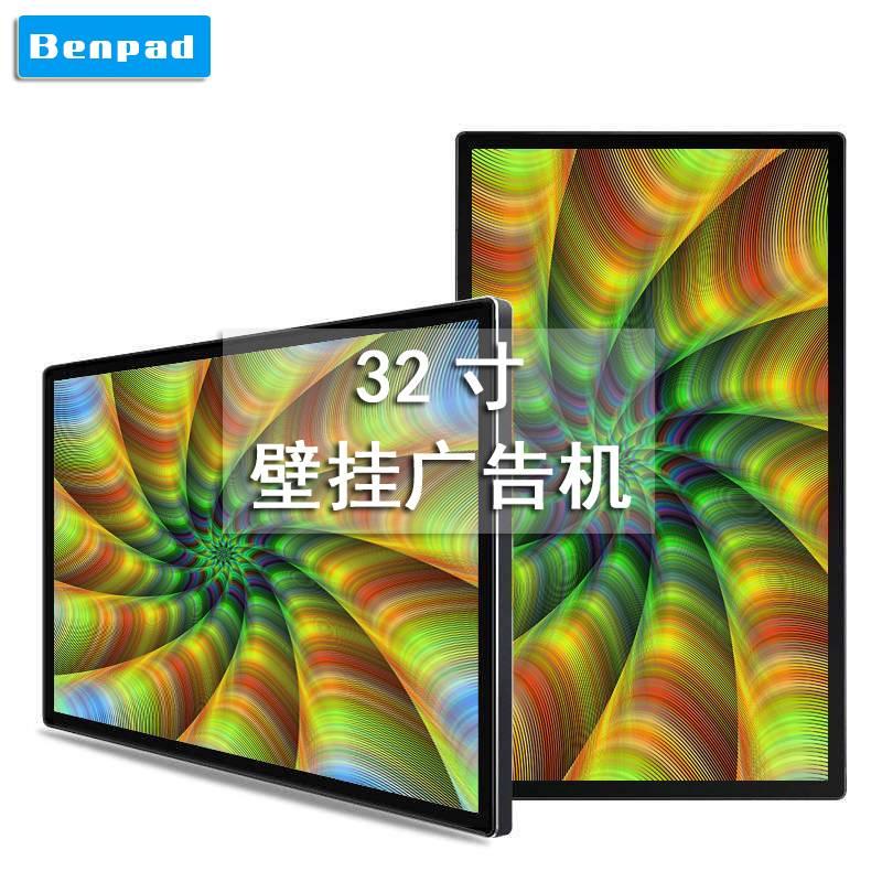 32寸壁挂式单机版液晶广告机