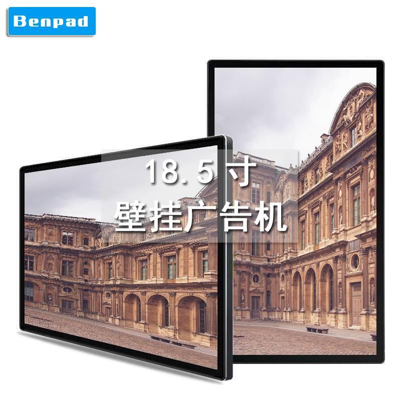 18.5寸壁挂式单机版液晶广告机