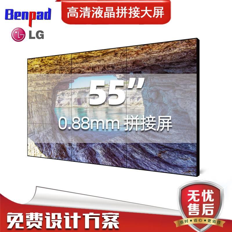 55寸 LG 0.88mm液晶拼接屏